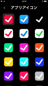 設定-アプリアイコン