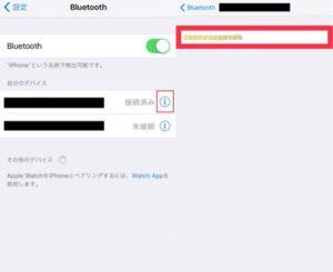 Bluetoothデバイスの解除方法