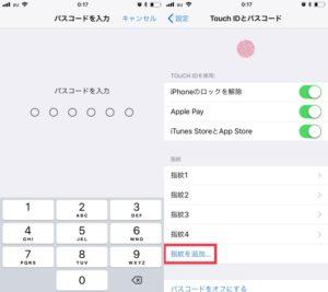 Touch IDを設定する手順の説明