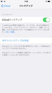 iCloudバックアップ画面