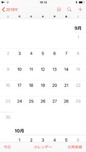 カレンダーホーム