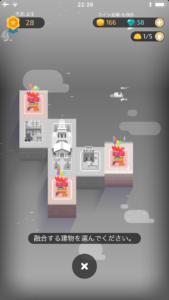 融合する建物選択