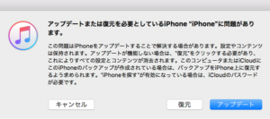 アップデートまたは復元を必要としているiPhoneに問題があります