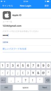 ログイン情報登録画面
