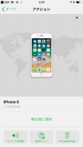 iPhoneを探すアクション