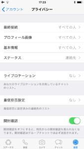 プライバシー画面