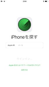 iPhoneを探す画面