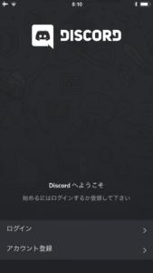 Discord初期画面