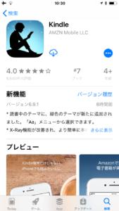 Kindleアプリ画面