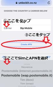 APN選択