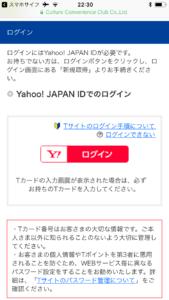 Yahooログイン