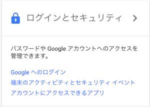 Googleログインとセキュリティ