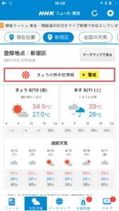 天気予報新宿