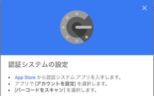 認証アプリQR