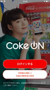 CokeON初回起動