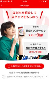 紹介リンク画面