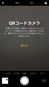 QRコードカメラ