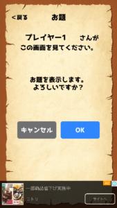 プレイヤー1の表示OK