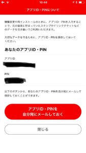 アプリID:PIN