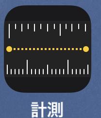 計測アプリ