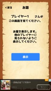 プレイヤー1の表示