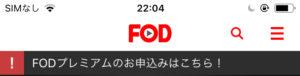 FOD上部