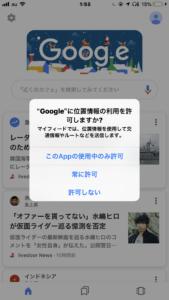 Googleアプリ位置情報