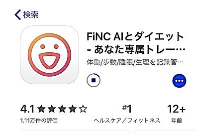 FiNC AIとダイエット - あなた専属トレーナー