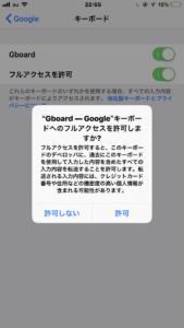 Googleアプリフルアクセスを許可