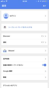 Googleアプリ設定画面