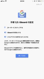Googleアプリキーボード
