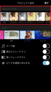 タイムラプス iMovie使い方