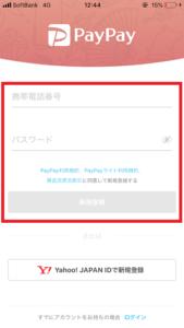 PayPay 会員登録方法
