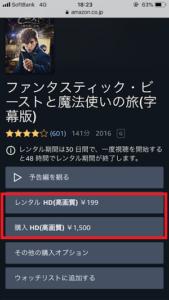 Amazonプライムビデオ レンタル方法