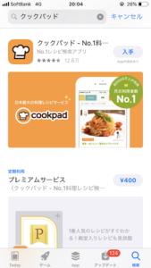 クックパッドアプリダウンロード
