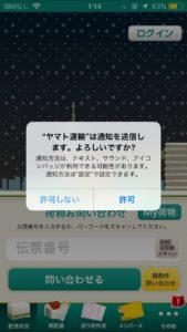 クロネコアプリ通知