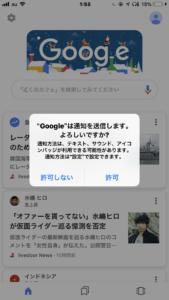 Googleアプリ通知