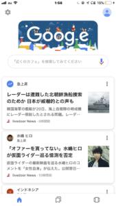 Googleアプリホーム