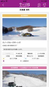 雪マジ北海道