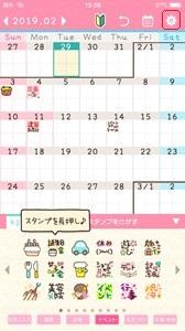 ペタッとカレンダー設定アイコン