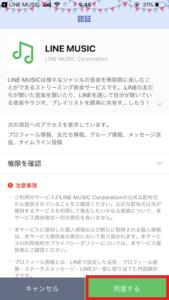 LINE認証画面