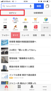 yahooアプリ新規ログイン