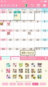 ペタットカレンダー生活スタンプ