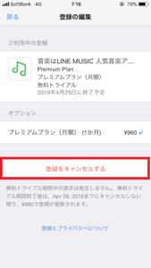 iTunes登録のキャンセル