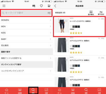 ユニクロアプリ在庫検索