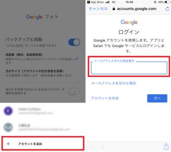 Googleフォト アカウント追加