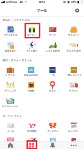 Yahooアプリ ツール