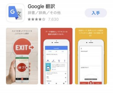 Google翻訳アプリとは
