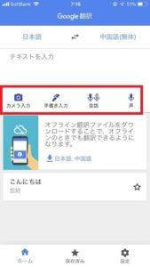 Google翻訳 機能と使い方