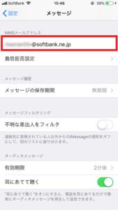 softbank メールアドレス確認